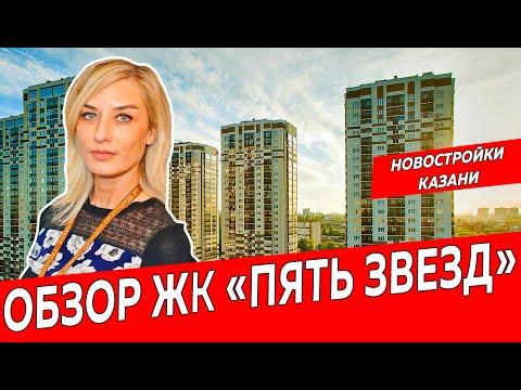 ЖК Пять Звезд, город Казань Обзор новостройки ЖК Казани  Недвижимость и закон