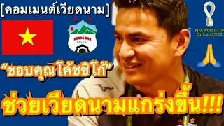 ให้สัญชาติเลยไหม?!? คอมเมนต์ชาวเวียดนาม ขอบคุณโค้ชซิโก้ ยกมีส่วนในความสำเร็จของทีมชาติเวียดนาม