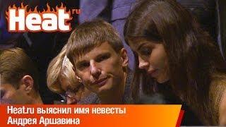 Heat.ru выяснил имя невесты Андрея Аршавина