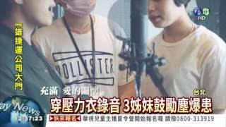 【華視】八仙塵爆週年 受傷3姊妹錄歌喊加油