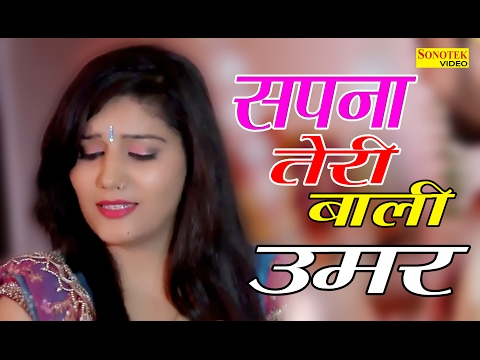 सपना तेरी बाली उमर || Sapna Teri Bali Umar || Haryanvi New Video Songs 2017 || Vickky Kajla