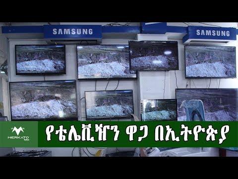 Ethiopia:አስገራሚ የስማርት ቴሌቪዥን ዋጋ በኢትዮጵያ | Price Of Fridge In Ethiopia