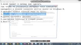 Как сделать чтобы не выключался инет в режиме ожидания на Windows 8