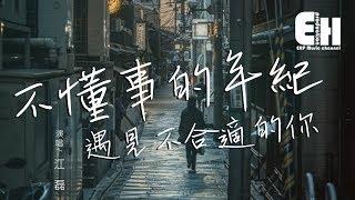 江磊 - 不懂事的年紀遇見不合適的你『都怪我當初太年輕,不懂得什麼是愛情。』【動態歌詞Lyrics】