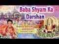 Lagu Baba Shyam Ka Darshan I SANJAY GIRI I Full Audio Song I Khatu Shyam Holi I T-Series Bhakti Sagar