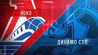 Прямая трансляция матча. «Локо» - МХК«Динамо СПб». (16.2.2018)