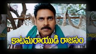 Katamarayudu TRAILER HD video | Pawan Kalyan | KR Films