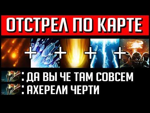 видео: БЕСКОНТАКТНЫЙ ОТСТРЕЛ ЛИОН И НЮКС ЗЛЯТСЯ | dota 2