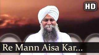 Re Mann Aisa Kar - Bhai Amarjit Singh (Jagadhri Wale)