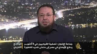 الواقع العربي-مآلات الأوضاع في مصر