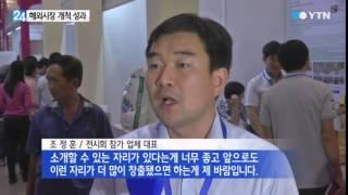 [경기] 농산가공식품도 한류 흐름에 / YTN