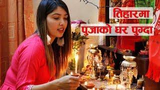 तिहारमा पुजा शर्माको घर पुग्दा जे देखियो || Pooja Sharma, Tihar 2075