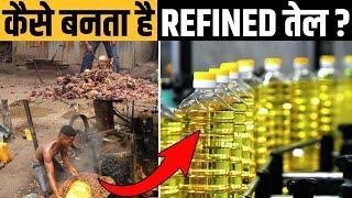 कैसे बनता है Refined Oil?   15 Random Facts in Hindi   Factified