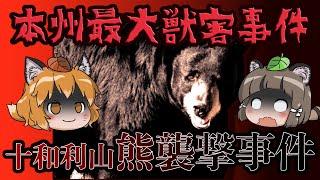 【ゆっくり解説】「十和利山熊襲撃事件」本州史上最悪の獣害事件とは…