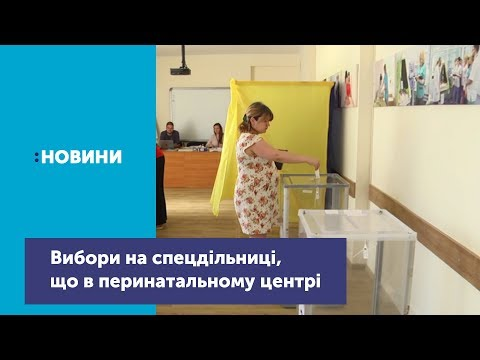 Телеканал UA: Житомир: Хід голосування на спецдільниці, що в Житомирському перинатальному центрі