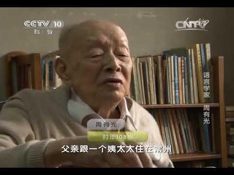 20141224 人物  语言学家 周有光(一)