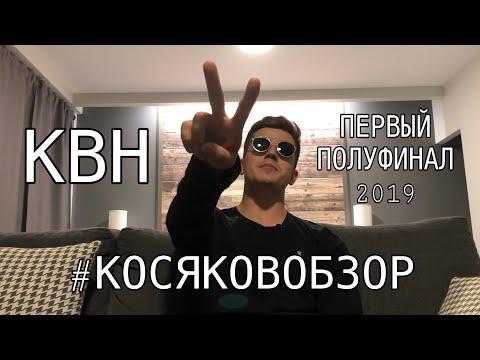 #Косяковобзор КВН первый полуфинал 2019