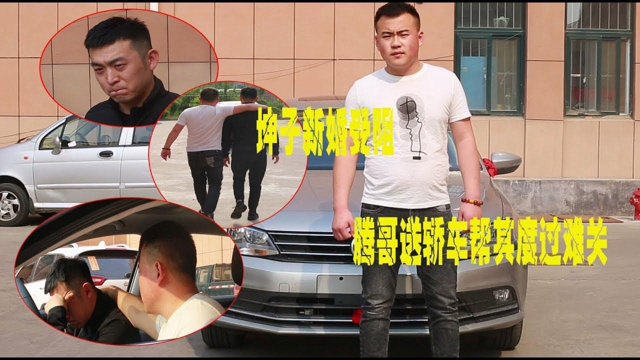 坤子新婚受限,騰哥送轎車幫其渡難關