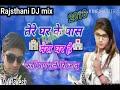 Rajisthan gane DJ remix