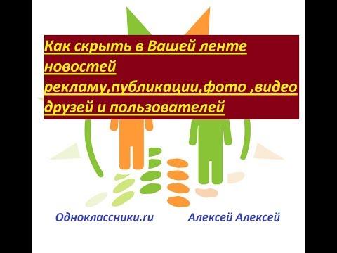 Как в Одноклассниках убрать рекламу,публикации,фото,видео друзей ,пользователей