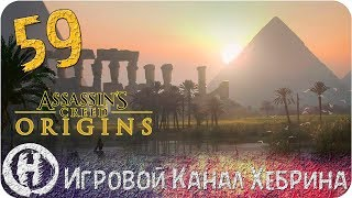Assassins Creed Origins - Часть 59 (Форт Херсонес)