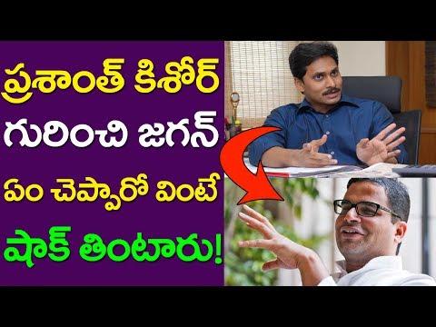 Ys Jagan Comment On Political Advisor Prashanth Kishore   Political Strategist Kishor   Taja30