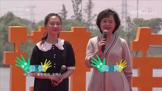 《大手牵小手》 20190713 走进镇江(三)|CCTV少儿