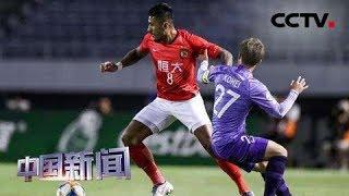 [中国新闻] 亚冠联赛F组:恒大乌龙 广岛三箭一球小胜 | CCTV中文国际