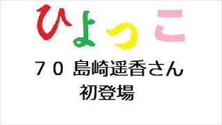 ひよっこ 第70回 「連続テレビ小説 ひよっこ Part1 (NHKドラマ・ガイ...