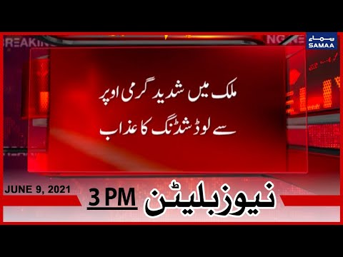 Samaa News bulletin 3pm - Mulk bhar mein kahin 8 aur kahin 12 ghante bijli gayab
