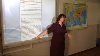 Урок географии по  ФГОС.
