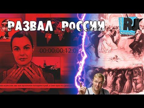 РАЗВАЛ РОССИИ: НАЧАЛО. Ученые предрекают РФ распад / РЕАЛЬНАЯ ЖУРНАЛИСТИКА