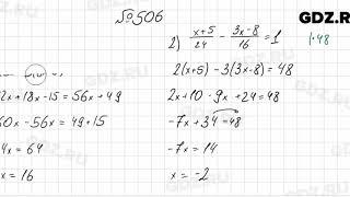 № 506 - Алгебра 7 класс Колягин