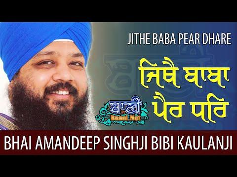 Jithe-Baba-Pair-Dhare-Nirol-Kirtan-Bhai-Amandeep-Singh-Ji-Bibi-Kaulan-Ji-Chennai-Samagam