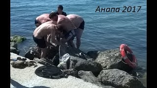 Спасение утопающего Анапа Малая Бухта 23 июня 2017 г.