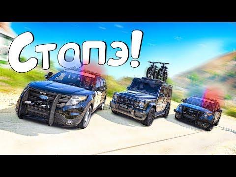 Погоня за дерзким Геликом в gta 5! полицейские догонялки в ГТА 5 Онлайн!