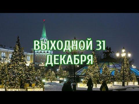 В Госдуму внесен законопроект о выходном 31 декабря