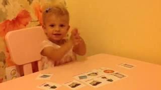 Первое лото. Вундеркинд с пеленок. Доченьке 1 год 7 месяцев.