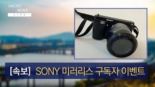 [구독자 이벤트_Event] 소니 Nex-F3 미러리스…
