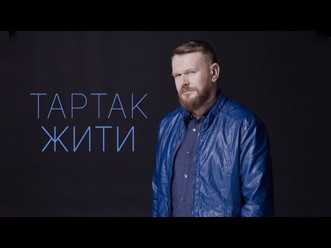 Клип Тартак - Жити