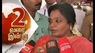 2 வரை இன்று | 2 Varai Indru | Puthiya Thalaimurai News Till 2PM - 09/03/2018 thumbnail
