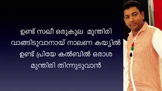 Mappila chain song karaoke with lyrics the first karaoke on YouTube മാപ്പിള ചെയിൻ സോങ്ങ്
