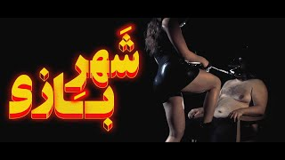 "Milad Mamadi "" SHAHREBAZI "" OFFICIAL VIDEO"