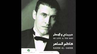 Kadim Al Saher … Mamnooaton Anti | كاظم الساهر … ممنوعة انتي