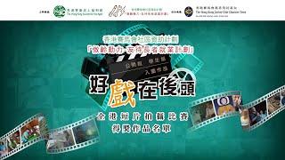 Publication Date: 2020-02-10 | Video Title: 「好戲在後頭」全港短片拍攝比賽-得獎作品名單