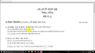 Download Video এস.এস.সি গণিত চূড়ান্ত সাজেশন - ২০১৯ (1) || SSC Math Final Suggestion-2019(part-1) MP3 3GP MP4