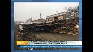 В селе Ермаковское порывами ветра с двухэтажного здания сорвало крышу