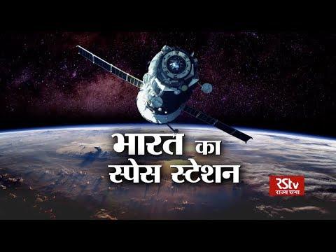 RSTV Vishesh –