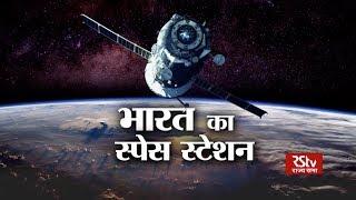 RSTV Vishesh – 14 June 2019: Space Station of India | भारत का स्पेस स्टेशन