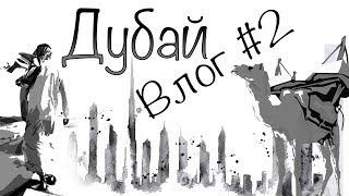 Влог #2 | Дубай для Взрослых | Свадьба Репера МОТа | Будни с Акулами|